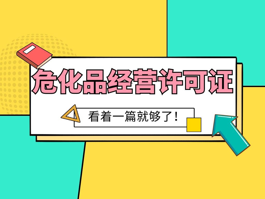【上海公司注册】【上海危化品经营许可证】2020年上海危化品经营许可证办理全攻略!